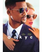 Фокус (DVD)