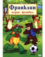 Франклин играе футбол (DVD) -1