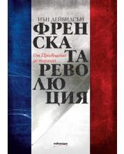 frenskata-revolyutsiya-ot-prosveshtenie-do-tiraniya