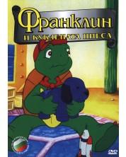 Франклин и куклената пиеса (DVD)
