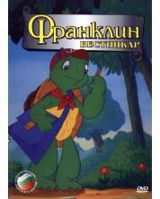 Франклин вестникар (DVD)