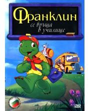 Франклин се завръща в училище (DVD)