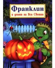 Франклин и денят на Вси Светии (DVD) -1