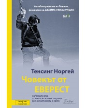 Човекът от Еверест. Автобиографията на Тенсинг Норгей
