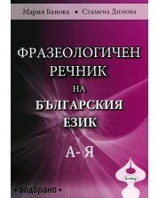Фразеологичен речник на българския език. Подбрано (твърди корици)