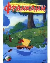 Плувното парти на Франклин (DVD)