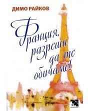 Франция, разреши да те обичаме! -1