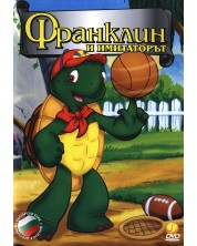 Франклин и имитаторът (DVD)