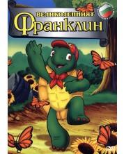 Великолепният Франклин (DVD)