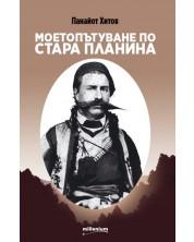 Моето пътуване по Стара планина -1