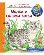 Защо? Какво? Как? Енциклопедия за най-малките: Малки и големи котки
