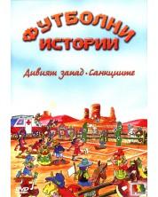 Футболни истории: Дивият запад (DVD) -1