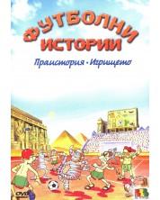 Футболни истории: Праистория (DVD)