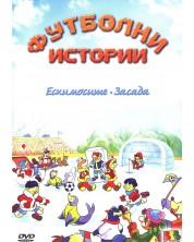 Футболни истории: Ескимосите (DVD)