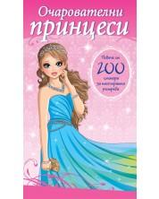 Очарователни принцеси -1