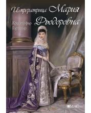 Императрица Мария Фьодоровна -1
