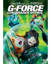 G-FORCE: Специален отряд (DVD) -1