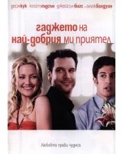 Гаджето на най-добрия ми приятел (DVD) -1