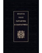 Гаргантюа и Пантагрюел -1