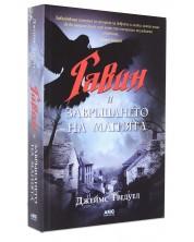 Гавин и завръщането на магията -1