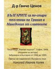 Българите са по-стари поселници на Тракия и Македония от славяните (Исторически издирвания въз основа на първоизточници) -1