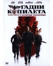 Гадни копилета (DVD) -1