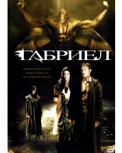 Габриел (2007) (DVD)