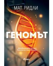Геномът -1