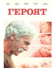 Героят (DVD)