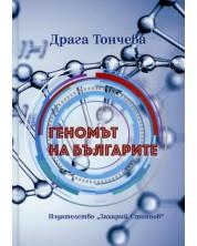Геномът на българите