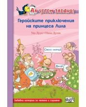 Геройските приключения на принцеса Лила (Да четем заедно!)