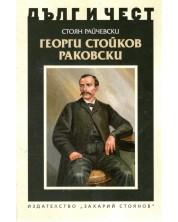 Георги Стойков Раковски (меки корици) -1
