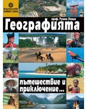 Географията - пътешествие и приключение