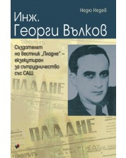"""Инж. Георги Вълков, създателят на вестник """"Пладне"""" – екзекутиран за сътрудничество със САЩ -1"""