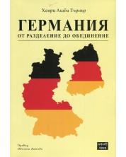 Германия от разделение до обединение -1