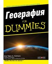 География For Dummies -1