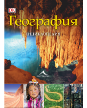География. Енциклопедия -1