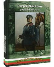 Генерал Иван Колев: Добруджанският герой (комплект I и II част) -1