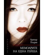 Мемоарите на една гейша -1