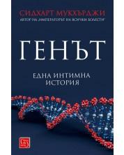 Генът. Една интимна история (твърди корици) -1
