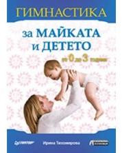 Гимнастика за майката и детето: от 0 до 3 години -1