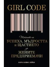 Girl Code -1