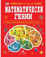 Гимнастика за ума на бъдещи математически гении -1