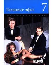 Главният офис (DVD)