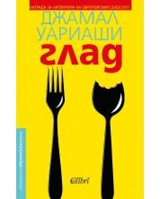 Глад (Джамал Уариаши) -1