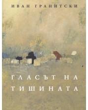 glasat-na-tishinata