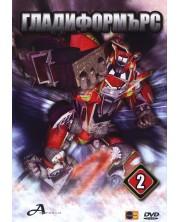 Гладиформърс 2 (DVD) -1