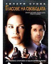 Гласове на свободата (DVD)