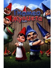 Гномео и Жулиета (DVD)