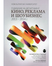 "Годишник на департамент ""Кино, реклама и шоубизнес"" 2013 - 2014 г. -1"